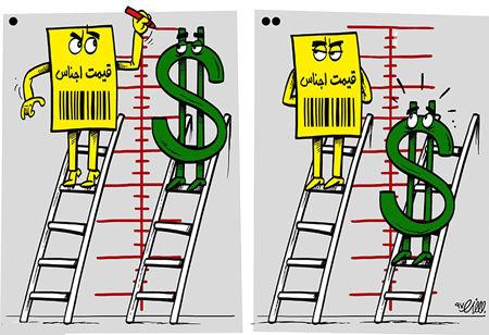 کاریکاتور با کاهشنرخدلار، کالاها هم ارزانمیشوند؟
