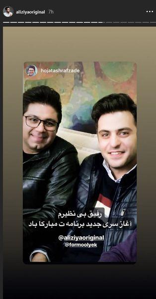 تبریک حجت اشرف زاده به رفیق بی نظیر معروفش