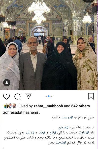 خانم مجری و پدر و مادرش در حرم امام رضا(ع)