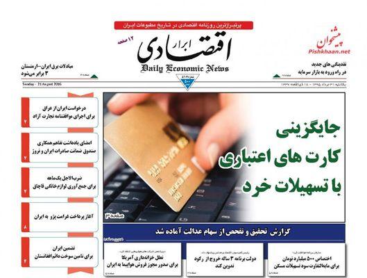 روزنامههای اقتصادی/جایگزینی کارتهای اعتباری با تسهیلات خرد