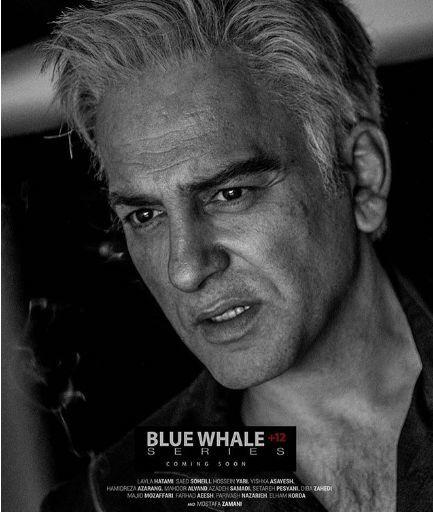 گریم نهنگ آبی حمیدرضا آذرنگ + عکس