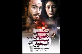 «شکستن همزمان بیست استخوان» محسن تنابنده در جشنواره جهانی فجر