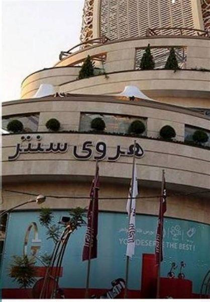مجتمع فرهنگی-سینمایی هروی سنتردر تهران افتتاح می شود