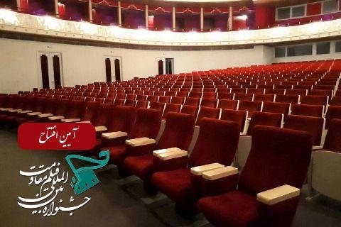آیین افتتاح پانزدهمین جشنواره بینالمللی فیلم مقاومت
