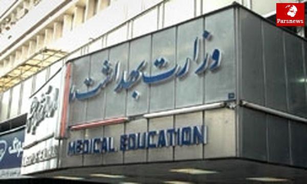 رئیس ستاد پزشک خانواده وزارت بهداشت تغییرکرد