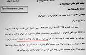 مکاتبه معاون وزیر با شریعتمداری برای تعلیق پرونده تعزیراتی فولادیها