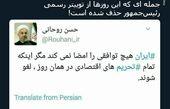 توئیتر:جملهای که از توییتر رسمی رئیس جمهور حذف شد!