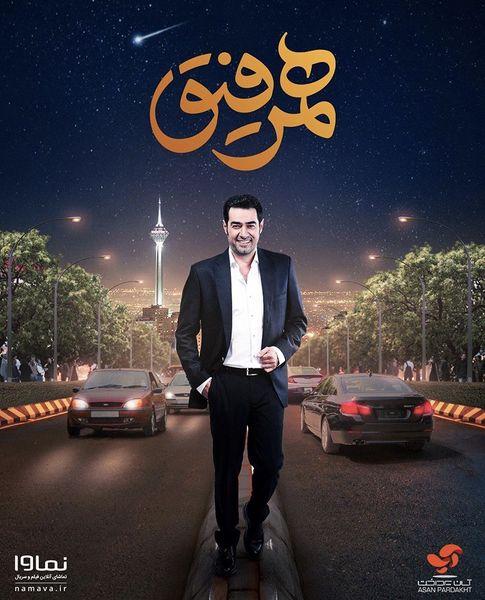 پوستر برنامه جدید شهاب حسینی + عکس