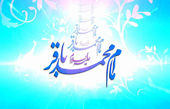 سوم ماه صفر ولادت امام محمد باقر(ع) است