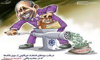 کاریکاتور/ شعبدهبازی بانکها برای دریافت سود ۴۰ درصدی!