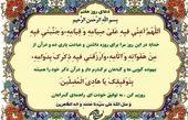 شرح دعای روز هفتم ماه مبارک رمضان+صوت