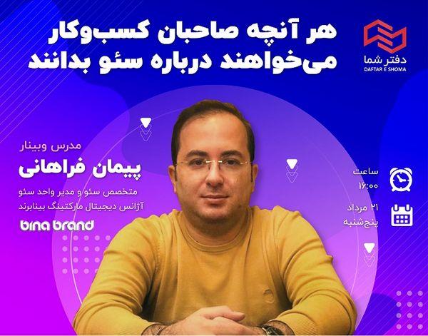 وبینار پیمان فراهانی درباره سئو ویژه کسب و کارها برگزار میشود