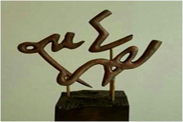 برگزاری مراسم اعلام برگزیده جایزه شعر احمد شاملو