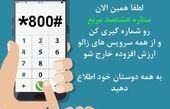 چرا باید همین الان کد *800# را بزنید و سرویسهای ارزش افزوده را از خط موبایل خود پاک کنید؟