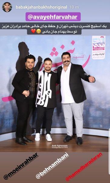 آقایون خواننده میهمان بابک جهانبخش شدند + عکس