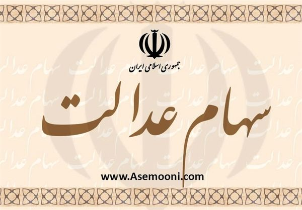 مهلت ثبت شماره شبا در سامانه سهام عدالت اعلام شد