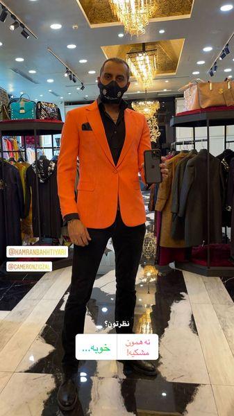 کت نارنجی رنگ علیرام نورایی + عکس
