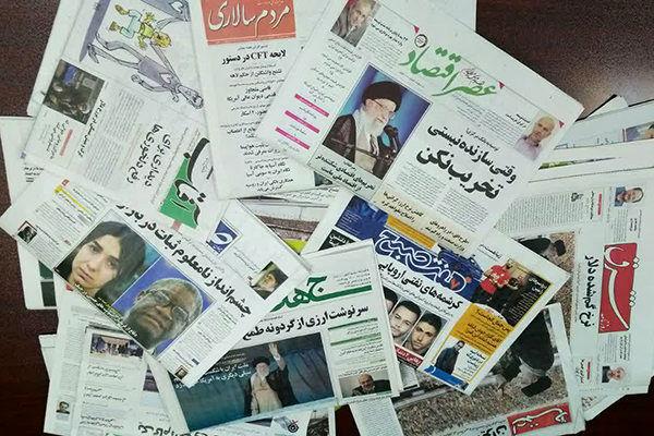 نگاهی به روزنامههای 25 مهر