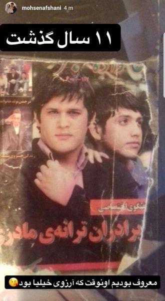 سیاوش خیرابی و محسن افشانی در 11 سال پیش + عکس