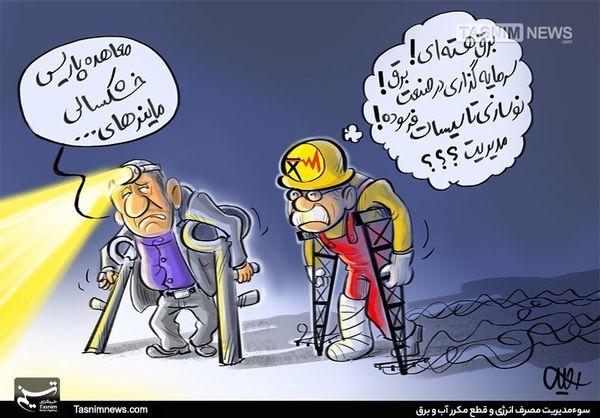 پیر شدن بابا برقی+ کاریکاتور