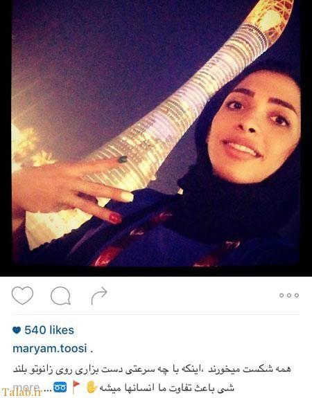 ایران دوستی مریم طوسی در برج زیبای کشورهای عربی+عکس