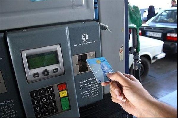 اطلاعیه شرکت ملی پخش : تحویل بنزین فقط با کارت سوخت
