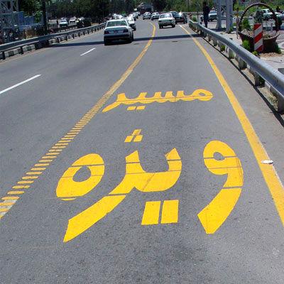 ممنوعیت تردد از خطوط ویژه
