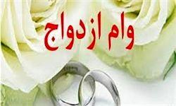 بررسی پیشنهاد افزایش تسهیلات ازدواج به ۱۵ میلیون تومان