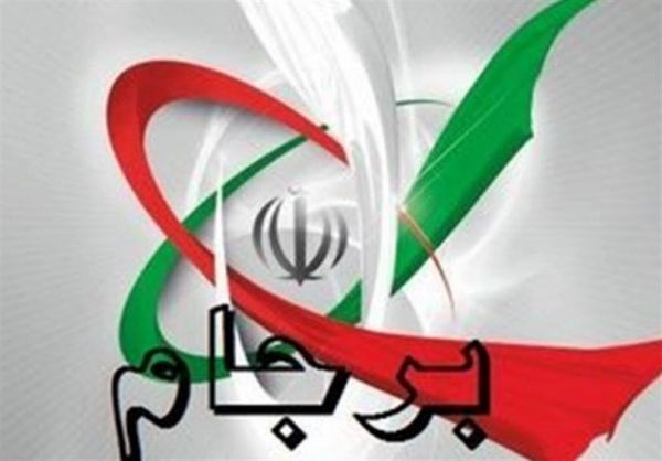 آمریکا نباید ایران را وادار به خروج از برجام کند
