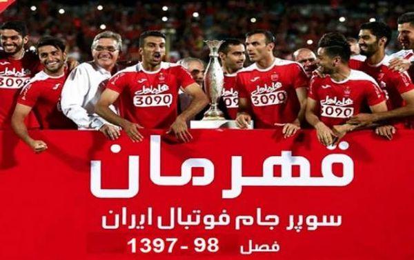 زمان اهدای جام قهرمانی سوپرجام مشخص شد