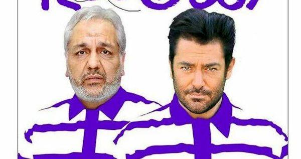 مهران مدیری و محمدرضا گلزار با دستبند و لباس زندان بر پوستر یک فیلم