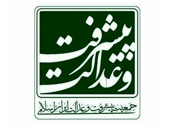 انتخابات جمعیت پیشرفت و عدالت ایران اسلامی در حوزه انتخابیه مرکزی برگزار خواهد شد