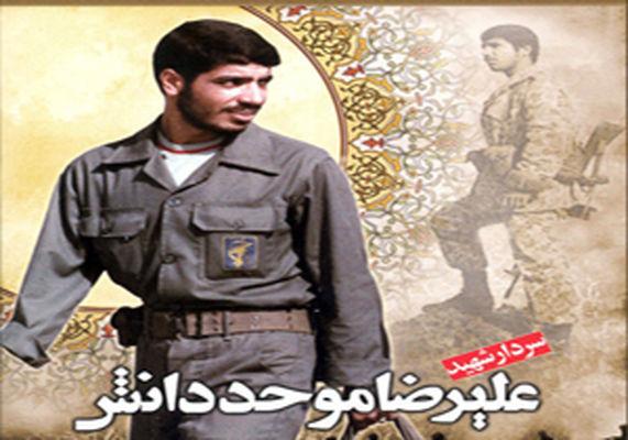 وصیتنامه سردار شهید علیرضا موحد دانش
