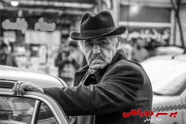 کلاه مدل قدیمی آقای بازیگر + عکس