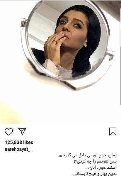 ساره بیات بی زمان در آینه ها+عکس