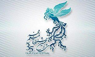 مهلت ثبت نام در سی و نهمین جشنواره فیلم فجر تمدید نمیشود