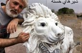 مهدی صبایی و شیر سنگی + عکس