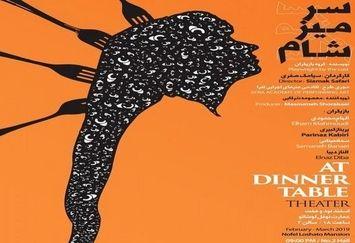 چهار بازیگر زن «سر میز شام» با سیامک صفری