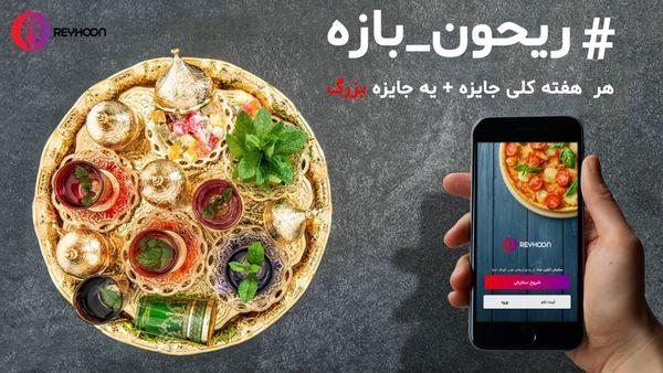 در مسابقه رمضان ریحون، ۲۰۶ برنده شوید