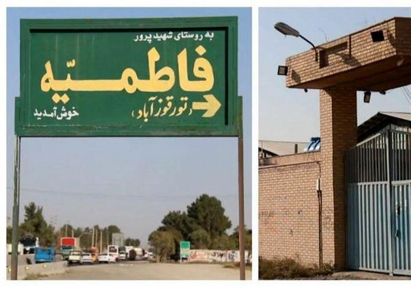 تورقوزآباد محل برگزاری نشست خبری نهمین جشنواره عمار