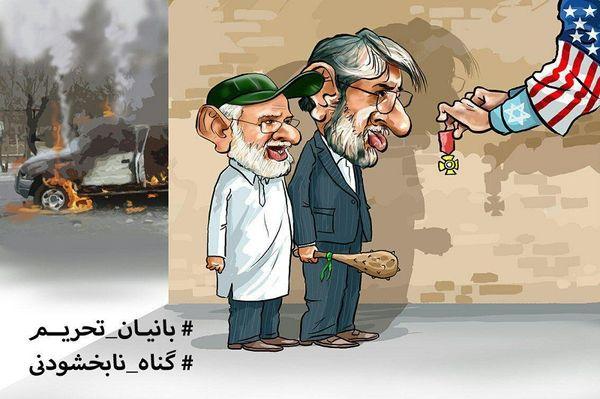 مدال افتخار آمریکا و اسرائیل برای موسوی و کروبی/کاریکاتور