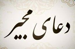 دانلود دعای مجیر با نوای حاج منصور ارضی