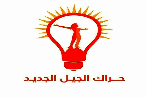 اولین جریان اپوزیسیون دولت عراق اعلام موجودیت کرد