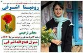 بررسی مهم ترین واکنش ها به مرگ رومینا اشرفی
