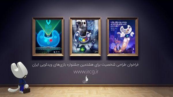 آخرین فرصت ارسال آثار «طراحی شخصیت» جشنواره بازیهای ویدیویی ایران
