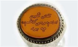 روی نگین انگشتری امام کاظم (ع) چه عبارتی حک بود
