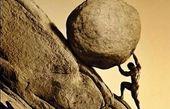 چگونه بر سختیهای زندگی غلبه کنیم؟