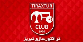 موضع باشگاه تراکتورسازی در قبال فشار هواداران