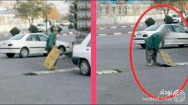 شرم آورترین سرقت در ایران