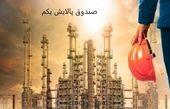 ارزش پالایشی یکم ۲۵ خرداد ۱۴۰۰